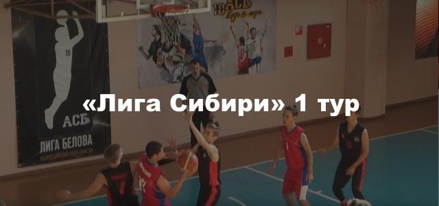 «Лига Сибири» 1 тур (видео)