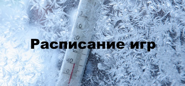 """Изменения в расписании """"Школьной баскетбольной лиги"""""""