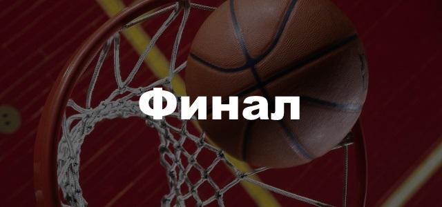Финал Школьной Баскетбольной Лиги