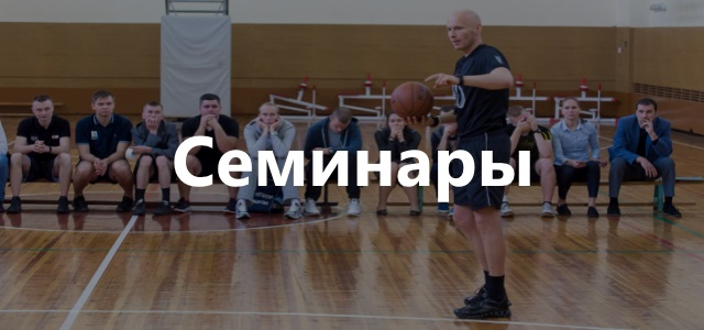 Семинары РФБ