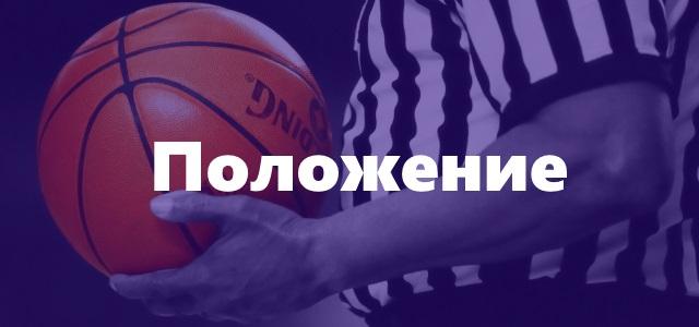 Положение о проведении городских соревнований по баскетболу «Школьная баскетбольная лига» (девочки-мальчики 2004-2007 г.р.)
