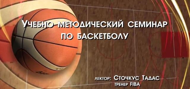 Учебно-методический семинар по баскетболу