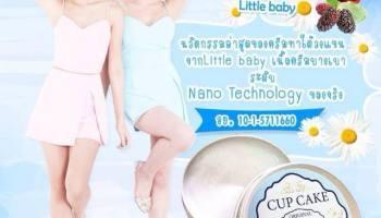 cupcake underm cream