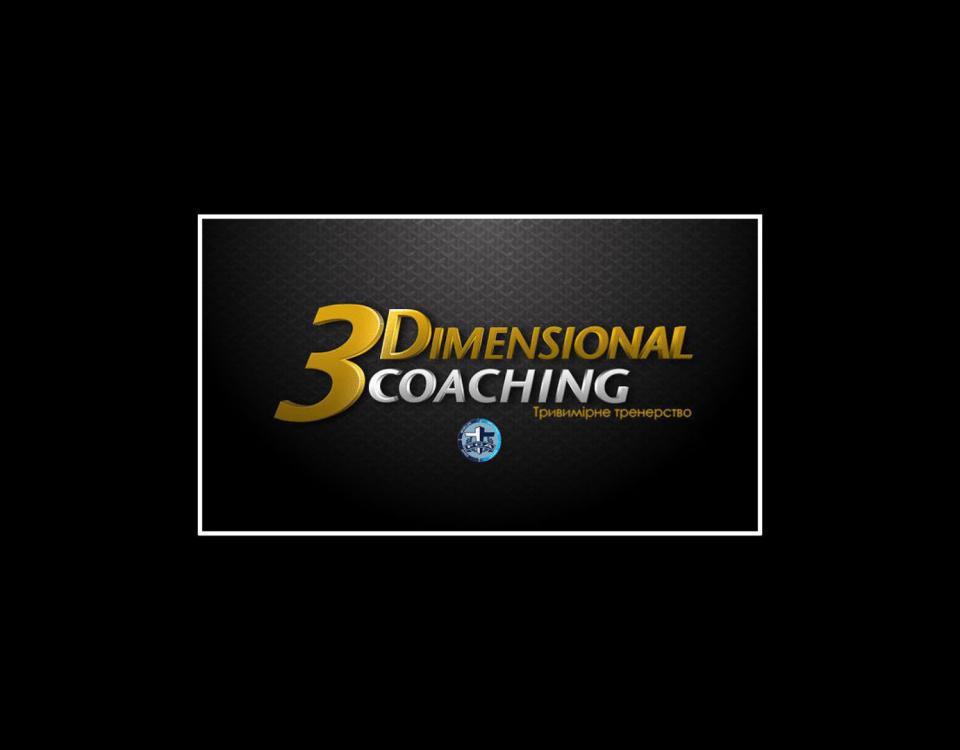 Тренерський семінар 3dimensional Coaching
