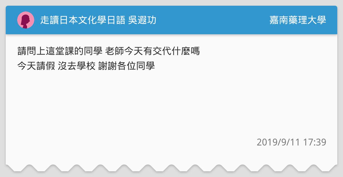 走讀日本文化學日語 吳遐功 - 嘉南藥理大學板 | Dcard
