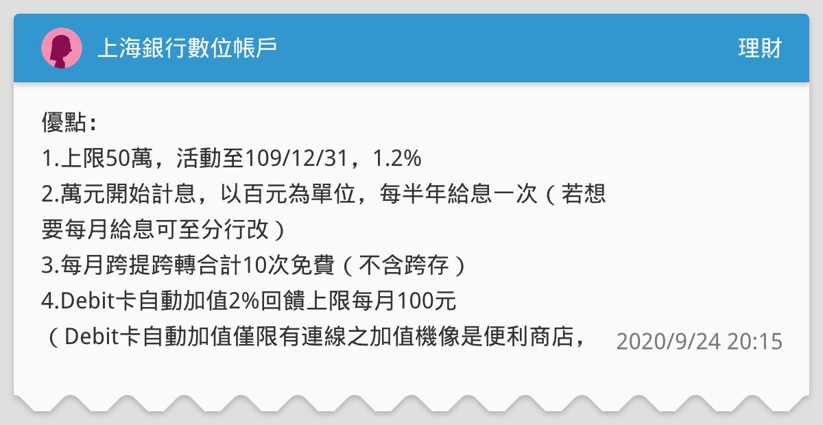 上海銀行數位帳戶 - 理財板 | Dcard