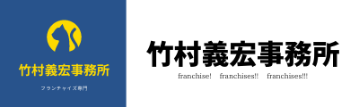 竹村義宏事務所 メインサイト