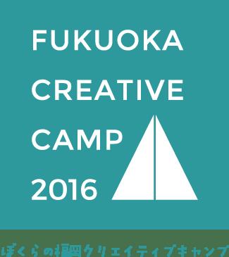 福岡クリエイティブキャンプ