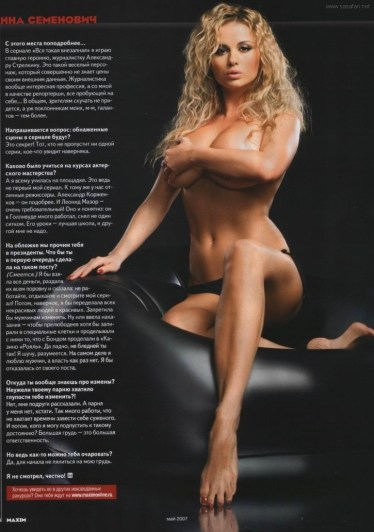 Anna Semenovich Maxim May 2007 04
