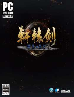 Xuan Yuan Sword VII Crack PC Download Torrent CPY
