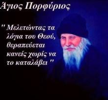 agios porphyrios 3