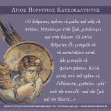 osios-porphyrios-ergasia-mathisis