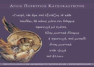 paidiatroi-proseyxh