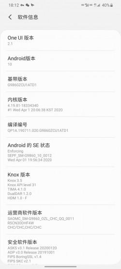 Catatan perubahan pembaruan Samsung Galaxy S20, sumber gambar: Ice Universe