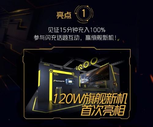 iQOO, 120W şarj ve 144Hz ekran gösterecek