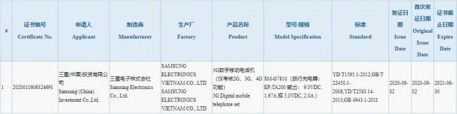 Daftar Galaxy S20 FE pada 3C