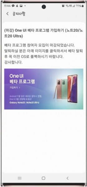 Samsung Galaxy Note20 series One UI 3.0 stable release nears as beta program closed