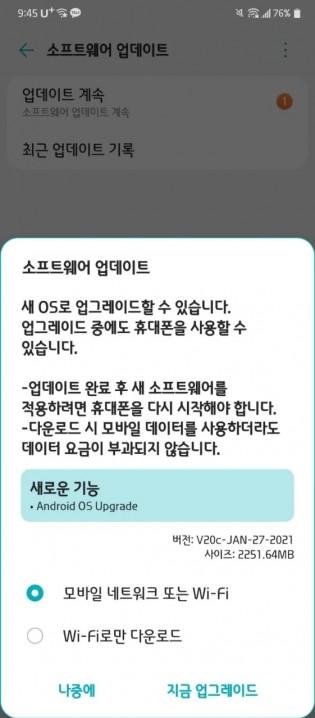 LG Velvet 5G Android 11 stable update