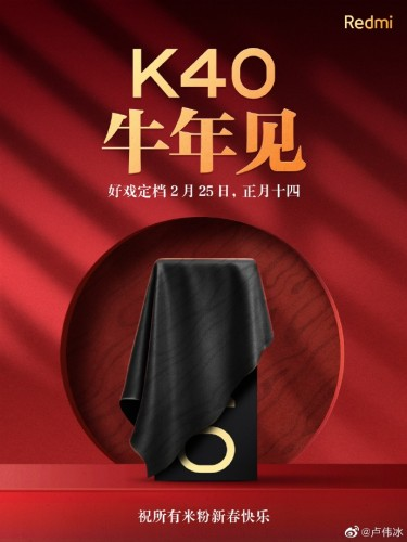 Redmi K40 is coming on February 25