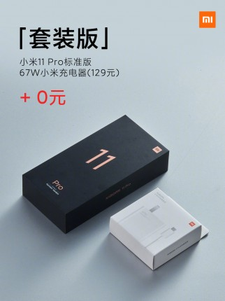 Mi 11 Pro packing options