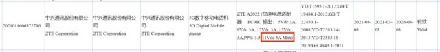 ZTE A2022 listing on 3C database