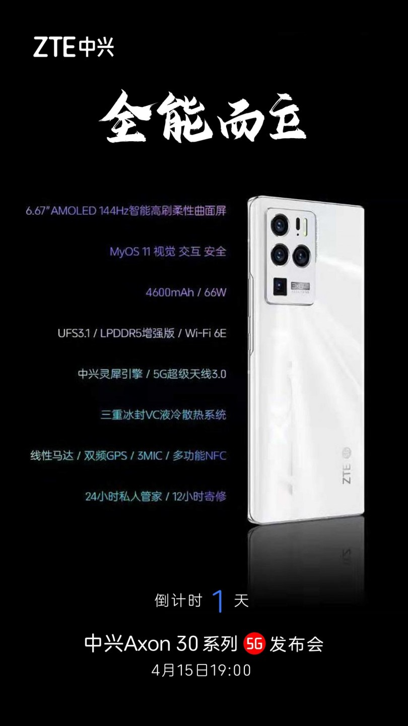 ZTE Axon 30 Ultra specs revealed by company