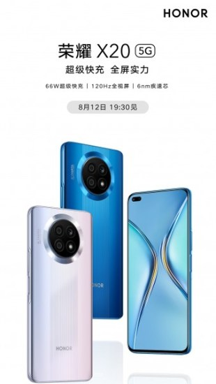 Honor X20 arrives on August 12, design and key specs confirmed