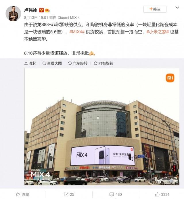 Lu Weibing no Weibo