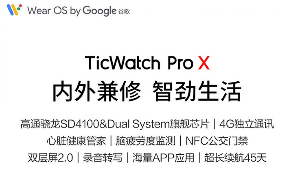 Mobvoi meluncurkan TicWatch Pro X di China dengan Snapdragon Wear 4100
