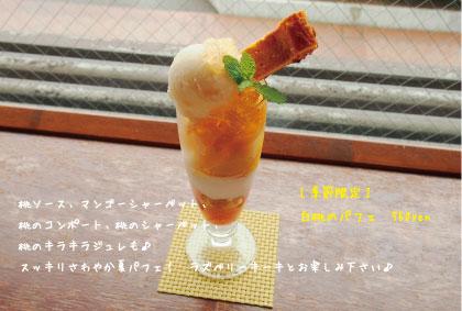 白桃のパフェ