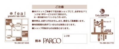 パルコ ドリンクチケット 2