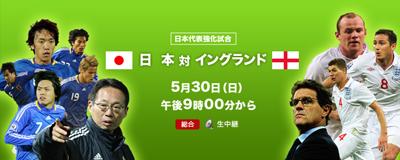 日本 対 イングランド