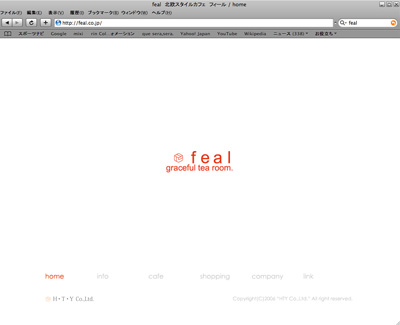 fealホームページ top