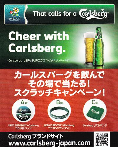 カールスバーグ スクラッチ キャンペーン