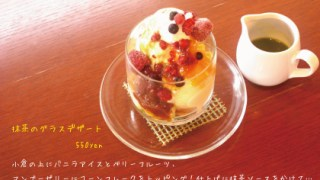 抹茶のグラスデザート