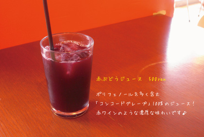 赤ぶどうジュース