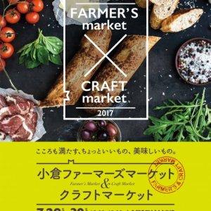 小倉ファーマーズマーケット&クラフトマーケット