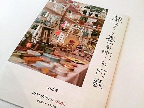 旅する蚤の市。 in 阿蘇
