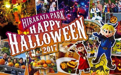 【まとめ】大阪・ハロウィン関連イベント・パーティー情報  2017