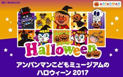 【まとめ】福岡・ハロウィン関連イベント・パーティー情報  2017