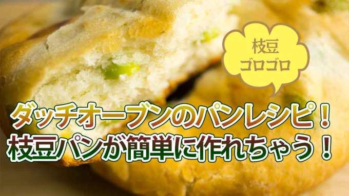 ダッチオーブンのパンレシピ!枝豆パンが簡単に作れちゃう!