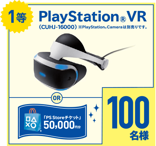 http://www.jp.playstation.com/form-contents/ps4getchance/index.html