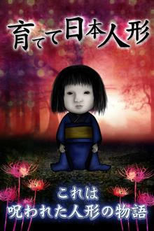 http://capsuleplus.net/works/japanese_doll.htmlより引用
