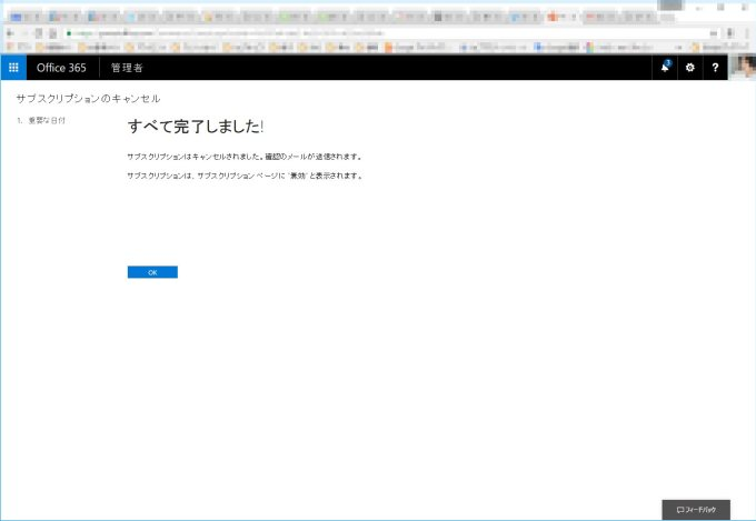 office365の解約