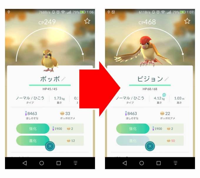 【ポケモンGO】簡単高速にトレーナーレベルを上げる方法!
