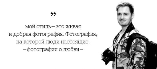 лозунг фотографа Федорова Дениса