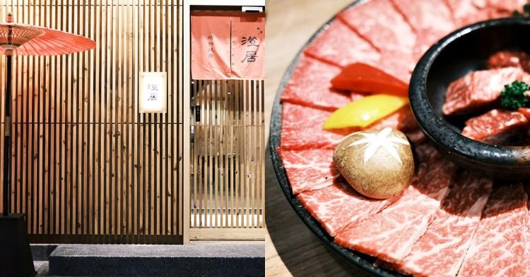 台中南屯|澄居烤物燒肉 文心店|吃原味,肉質及服務都不錯