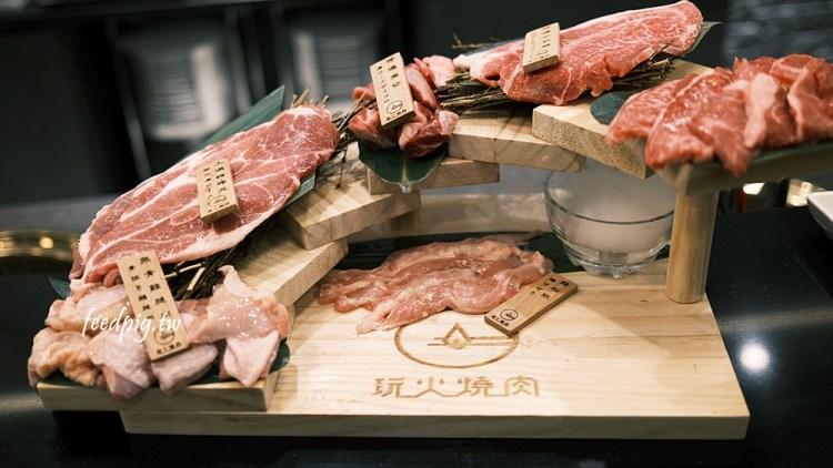 員林 玩火燒肉 全專人代烤,炭火,套餐表現不錯,吃完身上沒味道