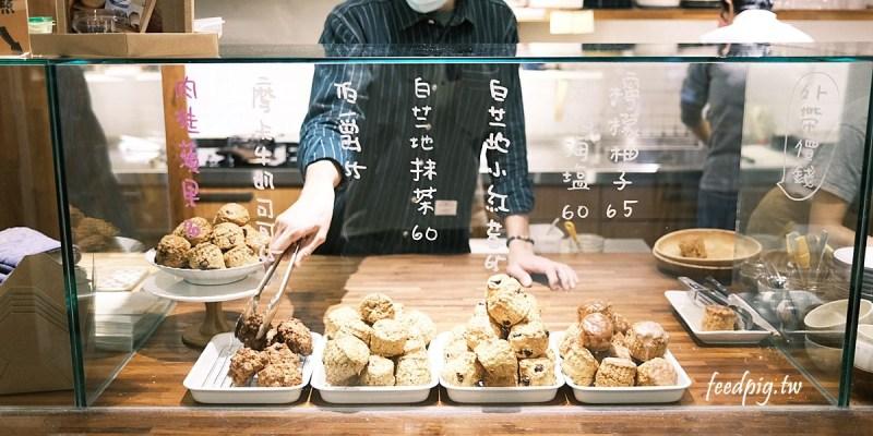 悄悄好食 杭州南店 台北司康專賣店,出過百種口味,自製果醬鮮奶油免費續加,近善導寺忠孝新生站
