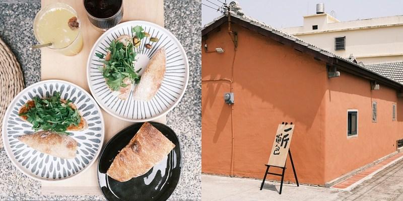 大肚|一斤面包|六日限定,自養酵母的酸種麵包,藏在大肚山三合院內,橘紅色牆面拍照熱點